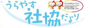 syakyodayori_logo